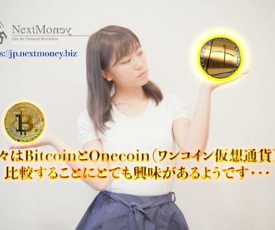 compare-onecoin-bitcoin-nextmoney